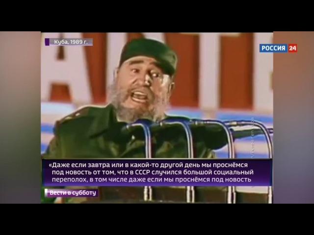 Фидэль Кастро о развале СССР