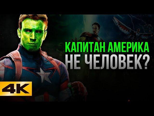 Новый злодей в Мстителях 4! Все о сюжете фильма.