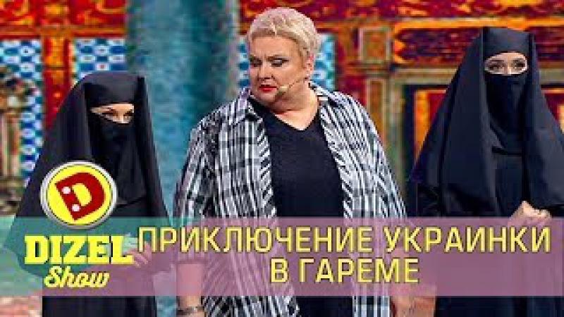 Украинка в гареме арабского Шейха | Дизель шоу 2017 Украина