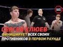 Сергей Клюев: Финиширует всех своих соперников в первом раунде cthutq rk.td: abybibhetn dct[ cdjb[ cjgthybrjd d gthdjv hfeyl