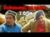 Bobomning xazinasi (ozbek komediya serial) 3-qism | Бобомнинг хазинаси (комедия узбек сериал)