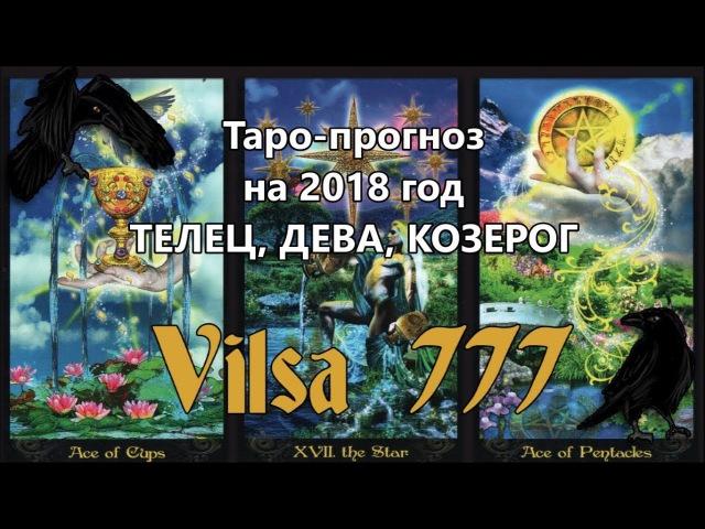 Таро-прогноз на 2018 год для Земных знаков Зодиака: ТЕЛЕЦ, ДЕВА, КОЗЕРОГ