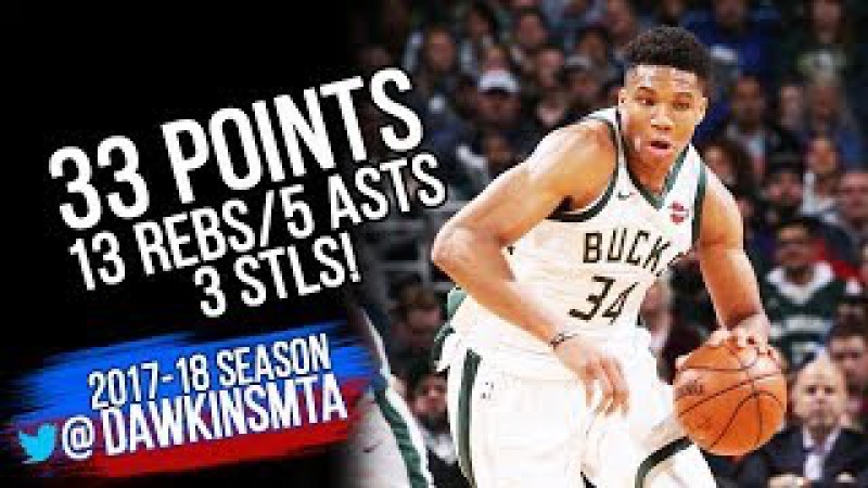 Giannis Antetokounmpo Full Highlights 2017.12.02 vs Kings - 33 Pts, 13 Rebs, 5 Asts, 3 Stls!