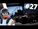 ТАКТИКА-ГАЛАКТИКА ИЛИ НЕТ? | Карьера 27 | F1 2017