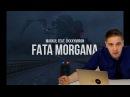 Где OXXXYMIRON зашифровал свою ТАТУ в клипе Скрытый смысл FATA MORGANA