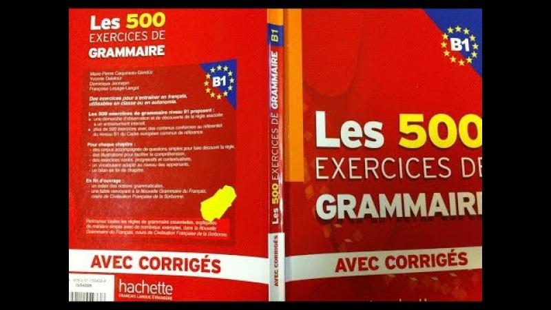 Реальный Французский обзор учебников.500 exercices de grammaire (Hachette)