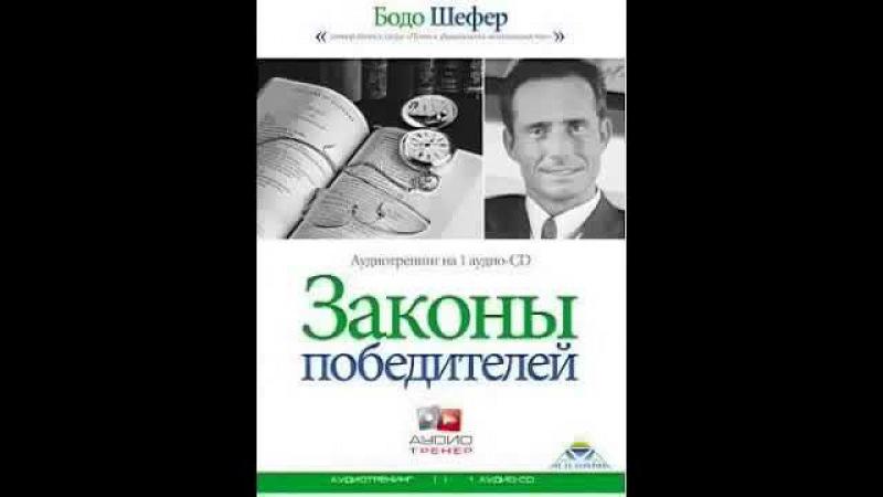 БОДО ШЕФЕР Законы победителя Аудиокнига