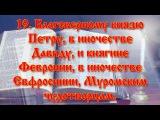19. Благоверному князю Петру, в иночестве Давиду, и княгине Февронии, в иночестве Евфросинии.