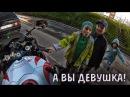 Реакция детей на мотоцикл а вы девушка Девушка на спортбайке