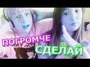 ШЕПОТ ЮТУБЕРА|CHELLENGE|LINA TV