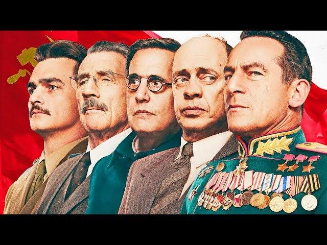 Смерть Сталина - Русский трейлер фильма (2017)