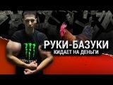 Кирилл Терёшин кидает на деньги