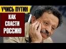 *️⃣ КАК ВЕРНУТЬ В РОССИЮ МИЛЛИАРДЫ $ НАШИХ ОЛИГАРХОВ || Исраэль Шамир | Путин Медв...