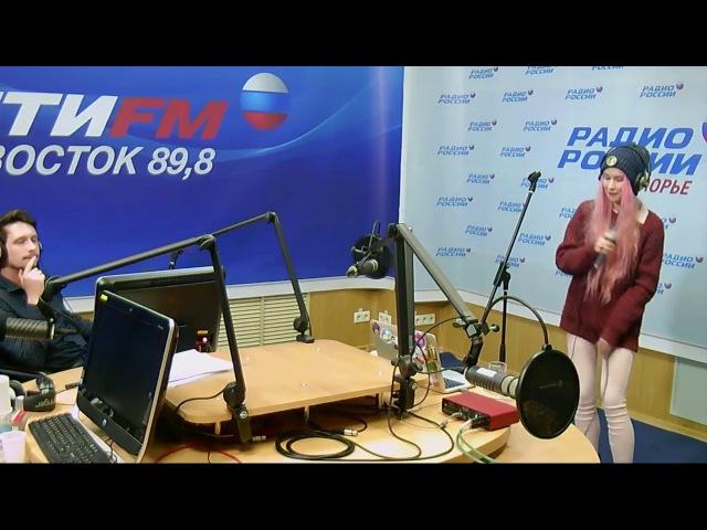 Алина Кендыш - Вечное Лето (new) - Ледокол live