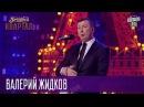 Некоторые детали обещаний от власти - Валерий Жидков Тамбовский Волк Квартал 95