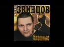 Александр Звинцов 2010 Блатные