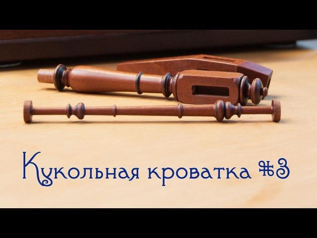 Кукольная кроватка (3) Изготовление балясин / Bed for a doll production of rail-posts