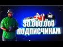 ОТДАЮ 30 000 000₽ ПОДПИСЧИКАМ НА RADMIR RP 02