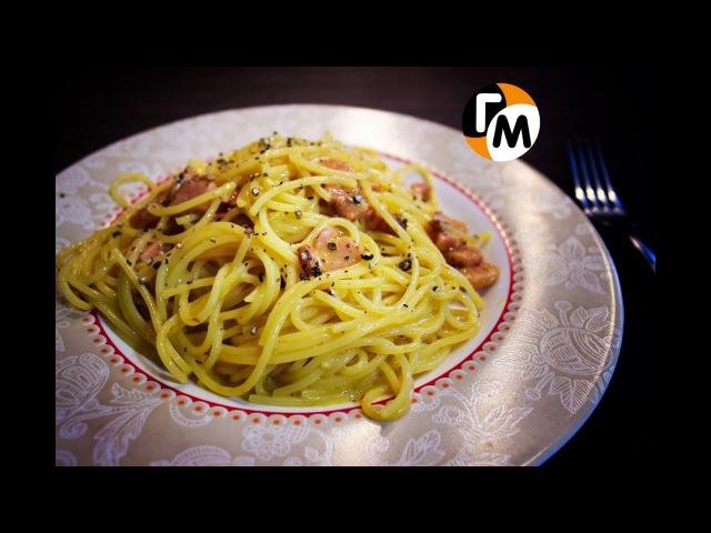Рецепт спагетти: ПАСТА КАРБОНАРА за 10 минут | Как приготовить пасту | Как варить спагетти -- ГМ 149