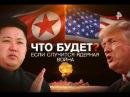 Документальный спецпроект. Что будет, если случится ядерная война?