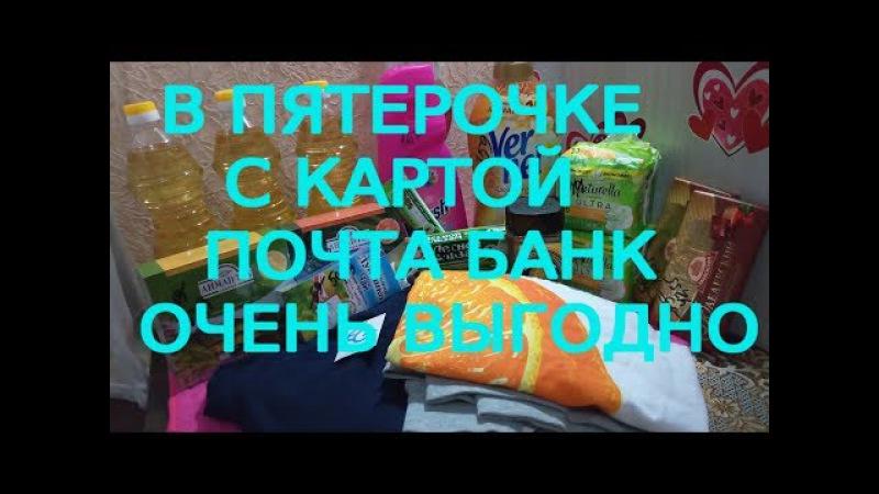 В ПЯТЕРОЧКЕ С КАРТОЙ ПОЧТА БАНК ОЧЕНЬ ВЫГОДНО@ПОКУПКИ