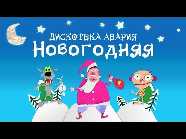 Дискотека Авария - Новогодняя (Long Version 2017)