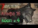 7 Days To Die Альфа 16 Бета тестирование 04 Кооператив Большой черный Волк
