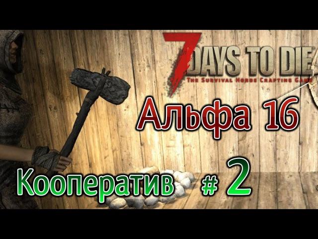 7 Days To Die Альфа 16 Бета тестирование (02) - Кооператив - Первая ночь
