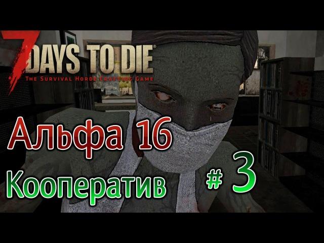 7 Days To Die Альфа 16 Бета тестирование (03) - Кооператив - Жуткий город и бродячая орда