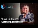 Алексей Водовозов - Чище не будет fktrctq djljdjpjd - xbot yt ,eltn
