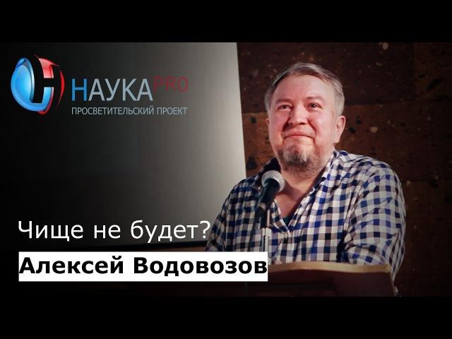 Алексей Водовозов - Чище не будет? fktrctq djljdjpjd - xbot yt ,eltn?