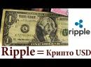 Ripple. Да здравствует Король. Все что нужно знать о Ripple.