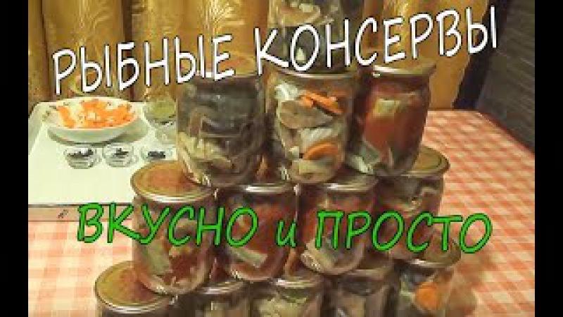 Рецепт рыбных консервов в домашних условиях/Приготовление в автоклаве/Вкусно и просто