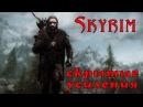 Skyrim постоянные эффекты которые НАВСЕГДА УСИЛЯТ вашего персонажа