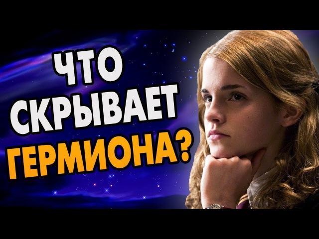 Неизвестная Гермиона: Секреты Мисс Грейнджер