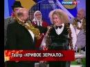 Сборник16.Встречаем Новый Год.Кривое Зеркало.Новые Русские Бабки.