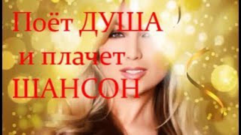 Красивый ШАНСОН Андрей Романов 💖☘Поёт Душа и Плачет💖☘ HD 1080