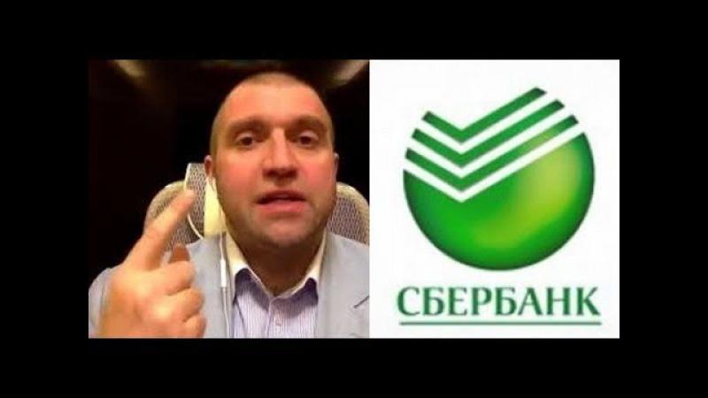 Дмитрий Потапенко : Наглость Сбербанка и как не потерять свои деньги.