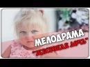 ШИКАРНАЯ ПРЕМЬЕРА 2017 ЖЕСТОКАЯ ДОЧЬ Русские мелодрамы 2017 новинки фильмы 2017 HD