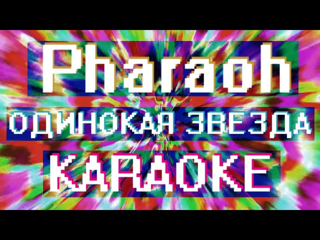 Pharaoh - Одинокая звезда (Караоке)