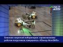 Спасение секретной лаборатории: соревнованиями роботов-погрузчиков завершилас