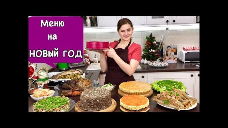 Меню на Новый Год Всем Гостям Понравится | New Years Eve Dinner Menu | Ольга Матвей