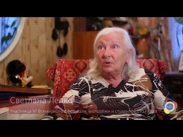 Светлана Лепко - Воспоминания о VI Всемирном фестивале молодёжи и студентов 1957 года » Freewka.com - Смотреть онлайн в хорощем качестве