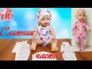 Шьем подробно красивый слитник на куклу Беби Борн часть 1
