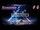 Star Wars Battlefront 2 Прохождение Без комментариев 6 Изгнанники