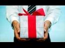 Как получать больше подарков от мужчин