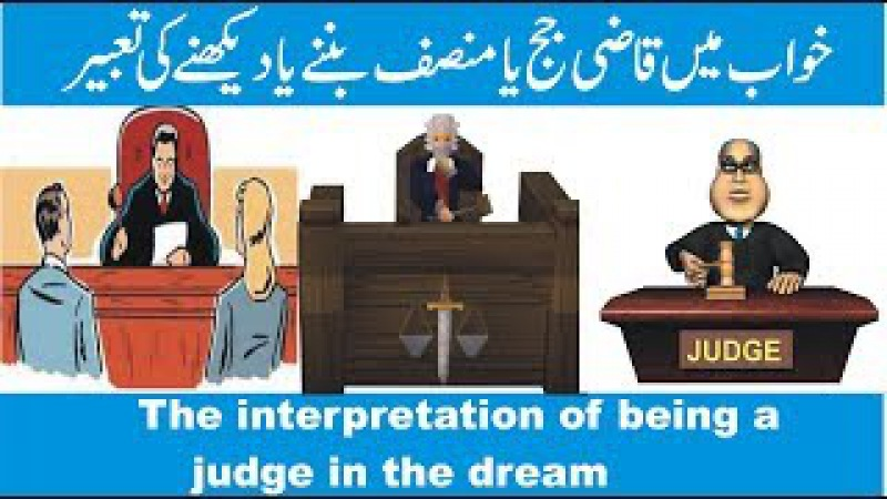 Become a judge in the mein judge banane kee vyaakhya khwab mein judge dekhne ki tabeer