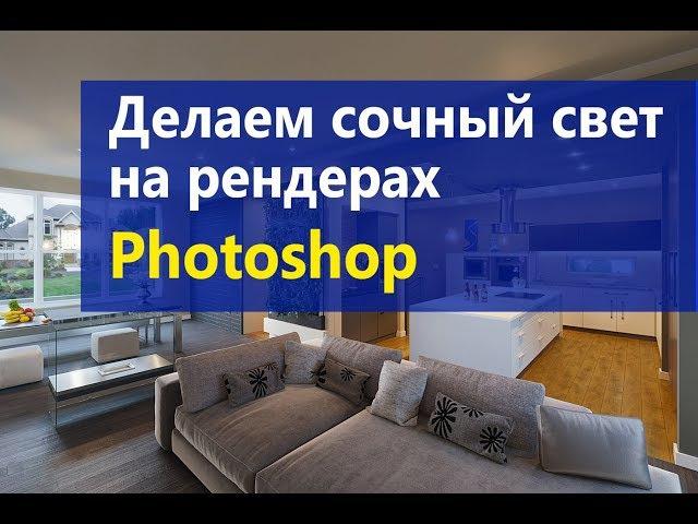 Улучшаем свет в Photoshop на рендере из V-Ray и CORONA. Постобработка.
