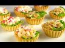 Салат Свежий Бриз в тарталетках Праздничная закуска