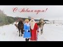 Новогоднее приключение деда Мороза и Снегурочки в Пенах 2017 год